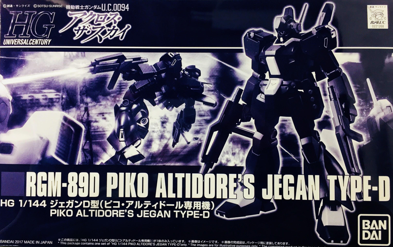 機動戦士ガンダムU.C.0094 アク...
